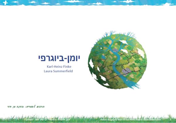 eLog-book Hebrew