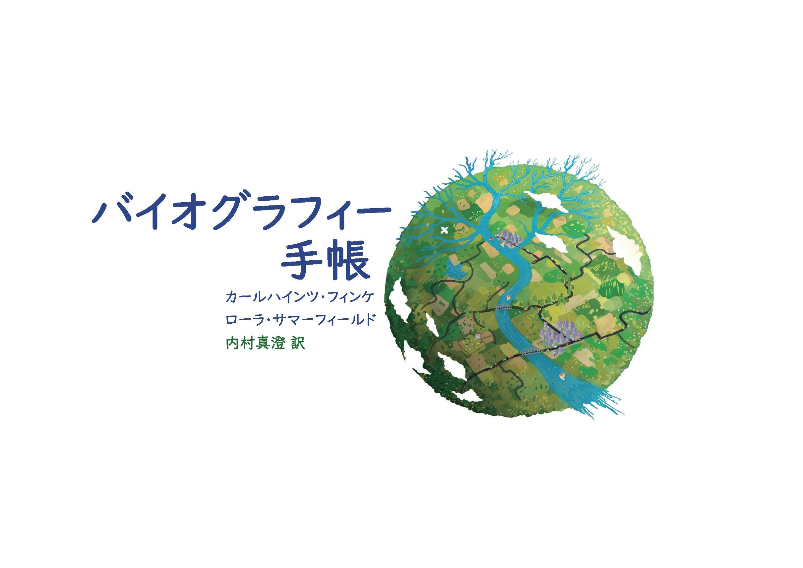 eLog-book Japanese