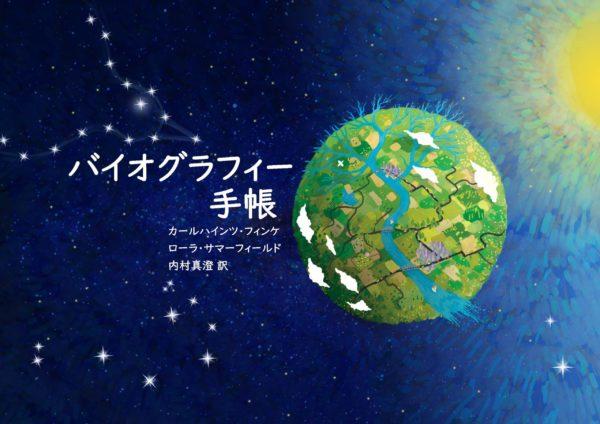 Print Cover - Japan